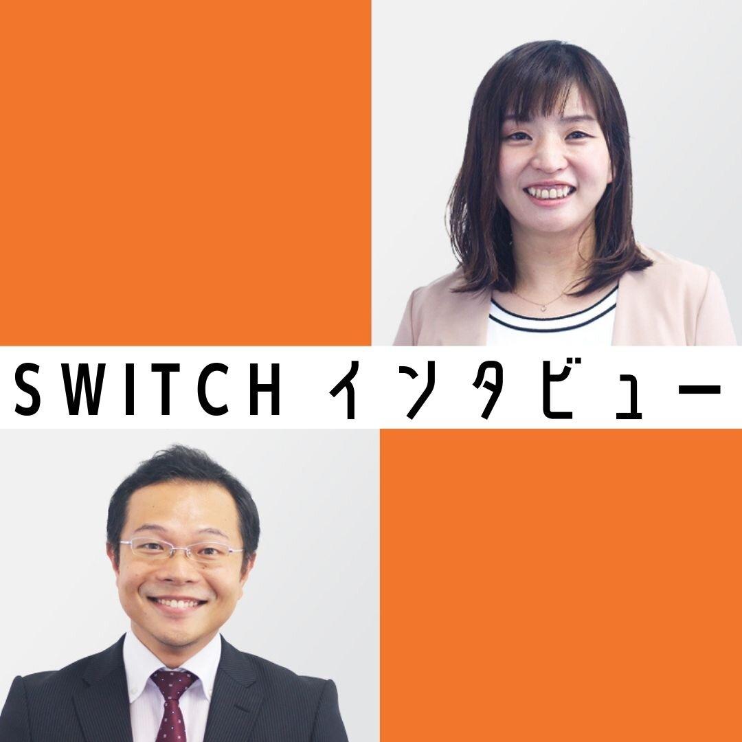 【SWITCHインタビュー】内に秘めし、揺るぎない吉本イズム【大阪×名古屋】