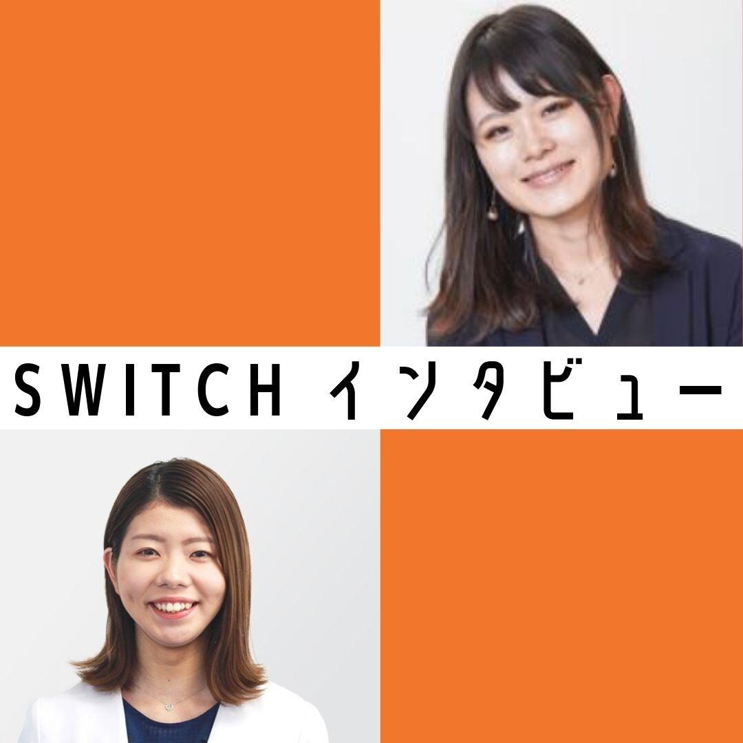 【SWITCHインタビュー】トラコムへの入社のきっかけは西川さんからのあの言葉!【京都×大阪】