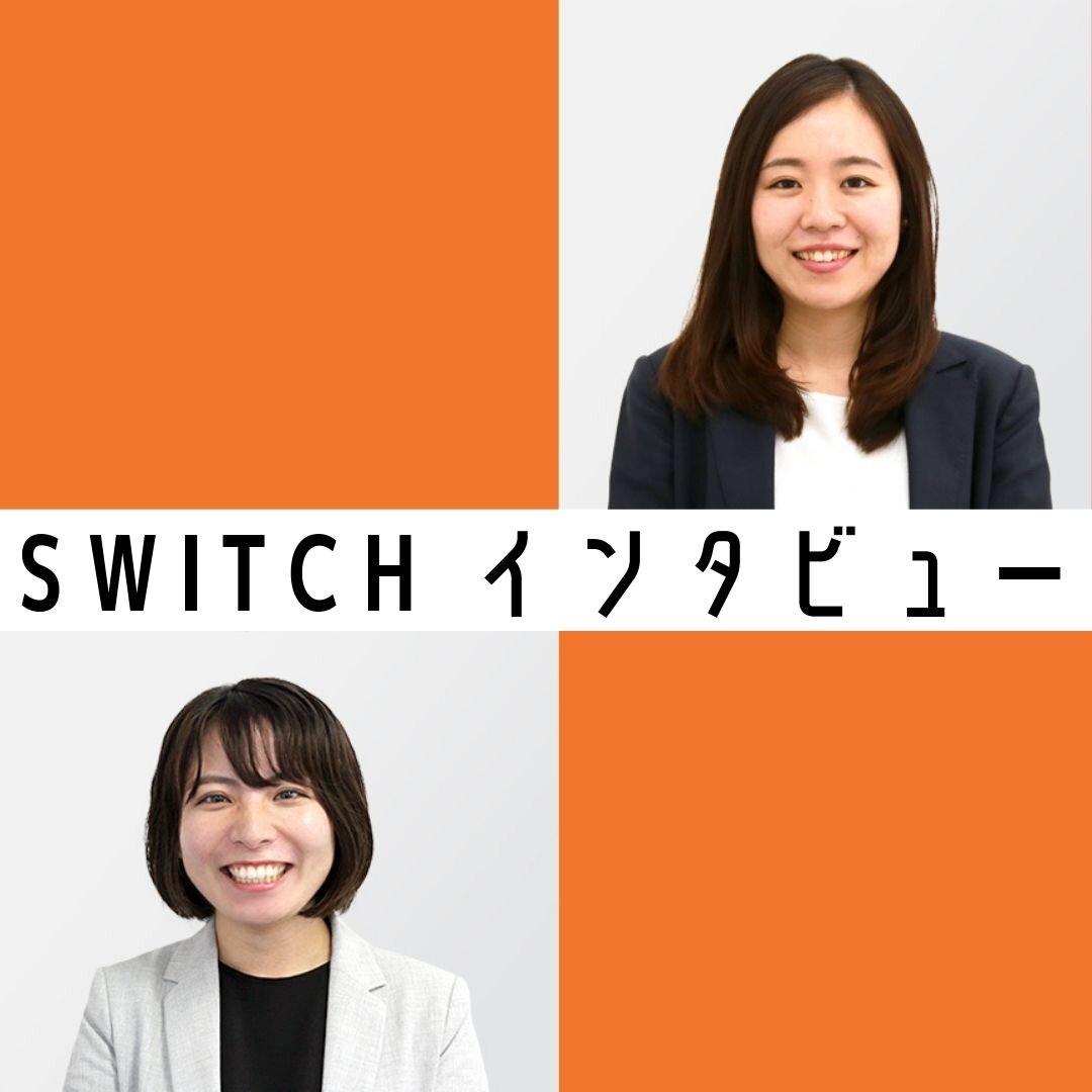 【SWITCHインタビュー】深く関わる中でさらに新しい提案ができるように【東京×大阪】