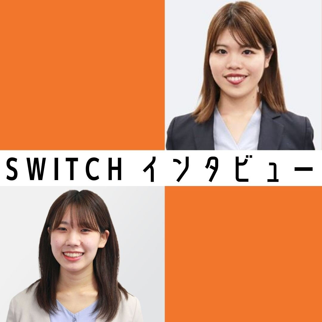 【SWITCHインタビュー】家族はみんな営業だった!?【千葉×大阪】