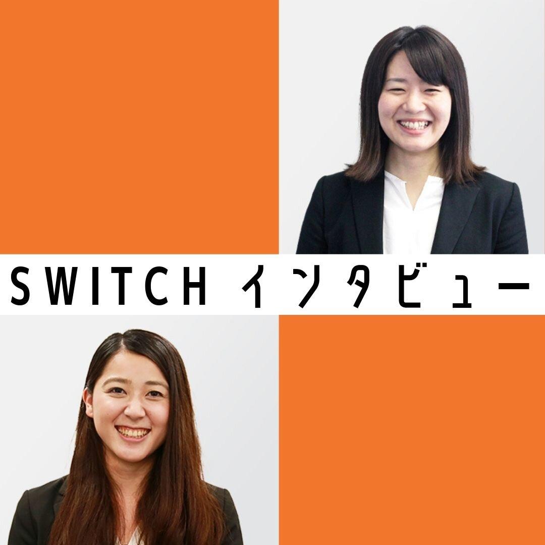 【SWITCHインタビュー】お客様のためにポジティブに!女性ユニットリーダーとしての働き方とは?【大阪×千葉】