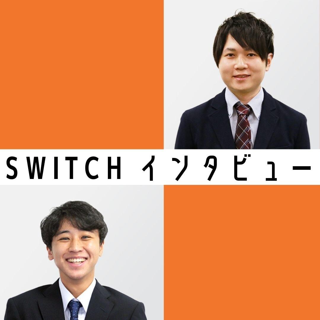 【SWITCHインタビュー】お客様との出会いがきっかけで…【東京×大阪】