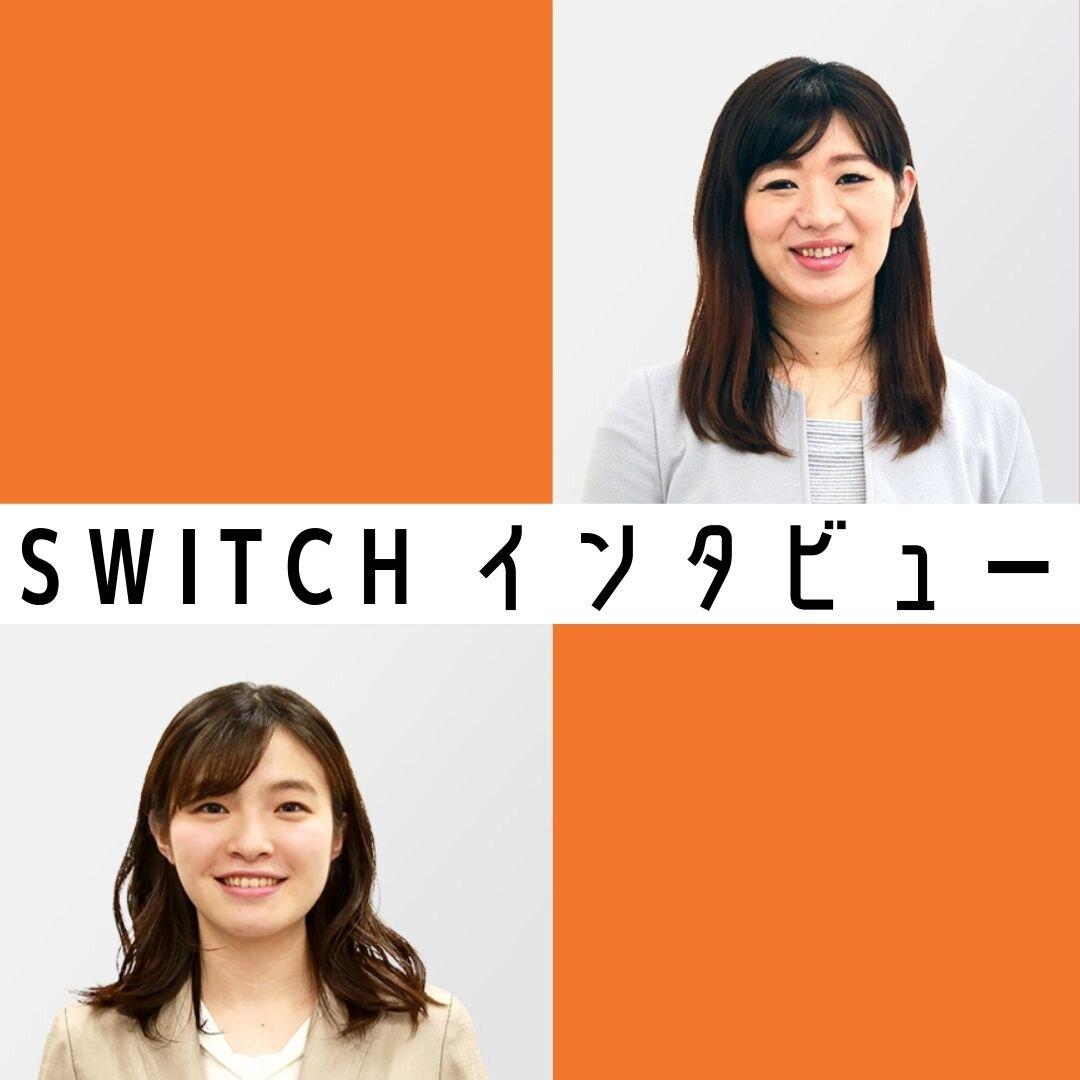【SWITCHインタビュー】トラコムに入社・・きっかけは?【東京×千葉】