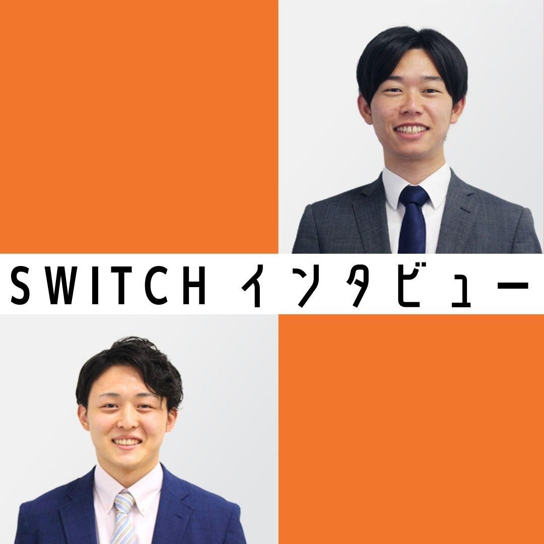 【SWITCHインタビュー】自分のやったことが目に見えるこの業界に惹かれて…【大阪×千葉】