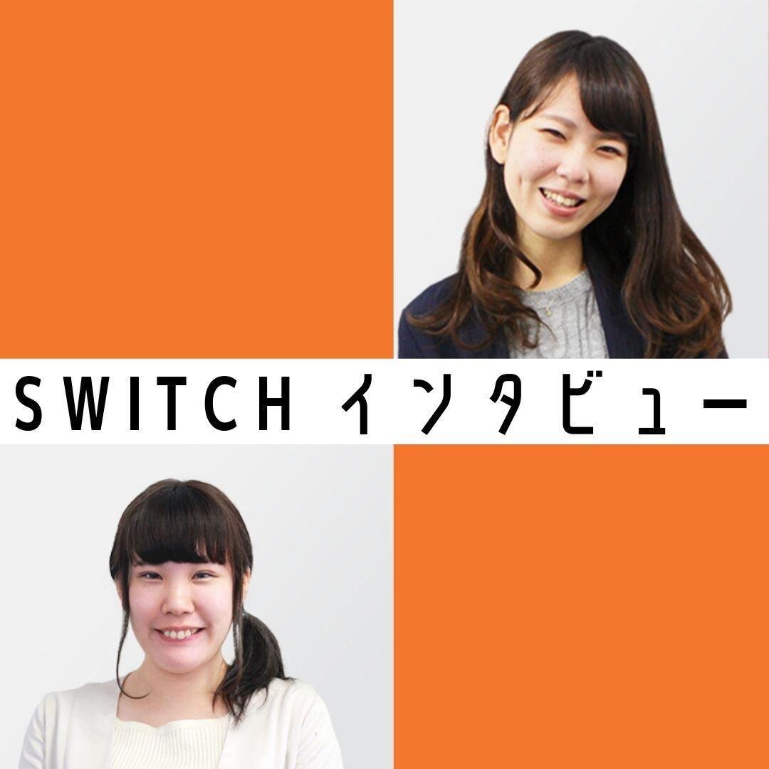 【SWITCHインタビュー】仕事のモチベーションって何だろう?それはやっぱり・・・お客様!【千葉×大阪】
