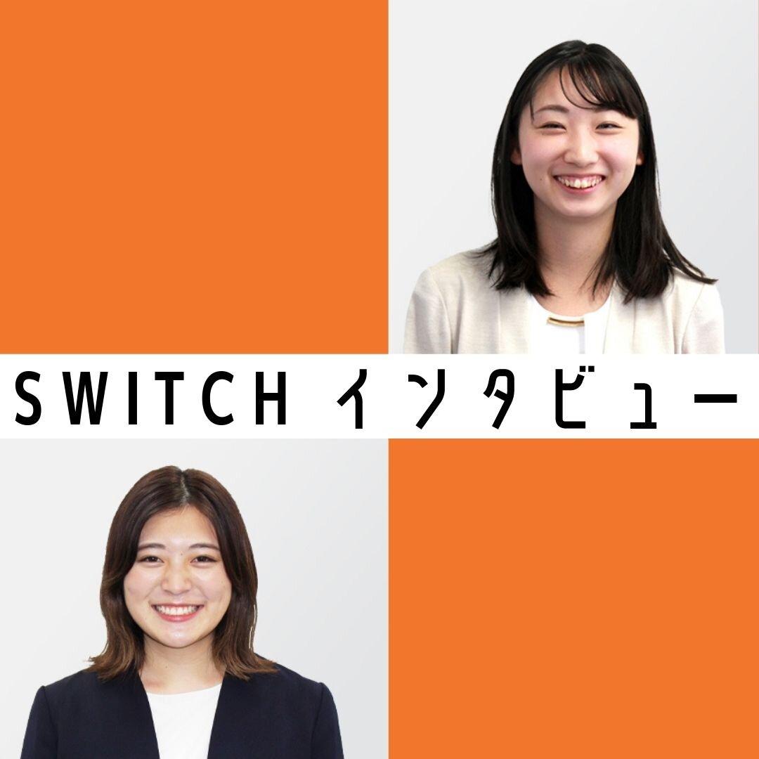 【SWITCHインタビュー】新卒の悩みは、先輩の過去の悩み!【大阪×千葉】