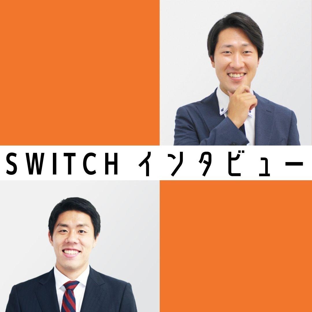 【SWITCHインタビュー】営業として結果を出すためには『〇〇のプロになる』こと!【千葉×大阪】