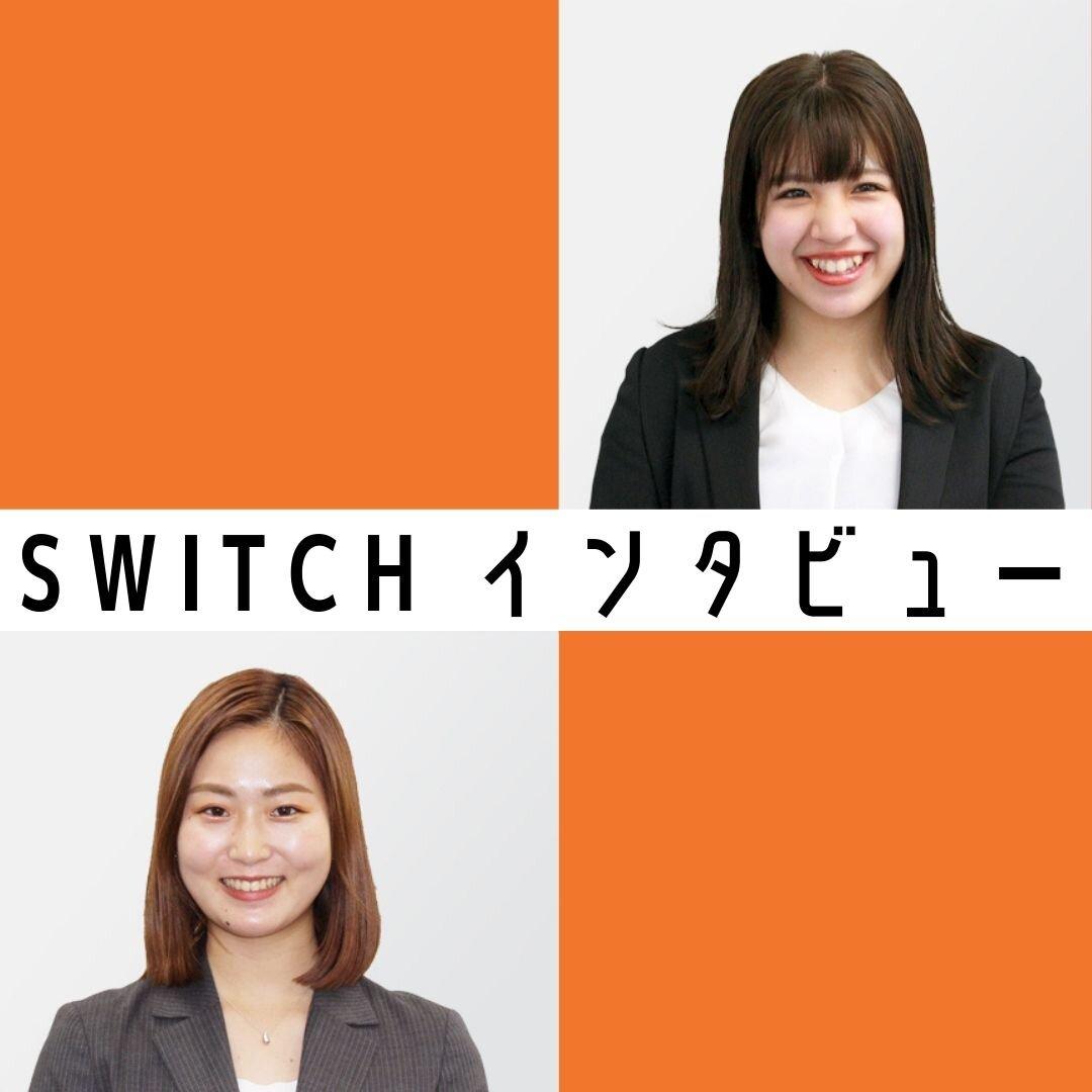 【SWITCHインタビュー】「ありがとう」の重みを感じる仕事【大阪×千葉】
