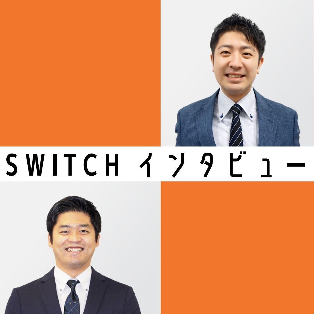 【SWITCHインタビュー】2カ月も返事をまってくれた会社【福岡×東京】