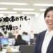 菅尾さんの紹介ページはコチラ