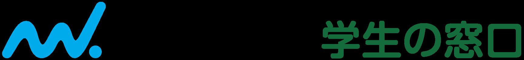 マイナビ 学生の窓口