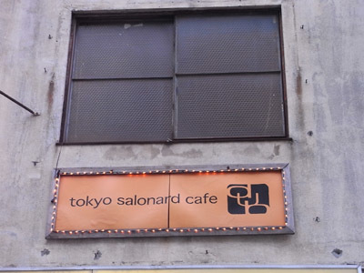 ANALOG CAFE LOUNGE TOKYO アナログ カフェ ラウンジ トーキョー   taberu.blog 食べるブログ (1623)