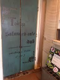 tokyo salonard cafe :dub