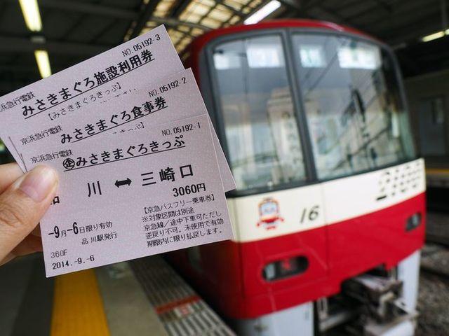 【写真】「みさきまぐろきっぷ」の買い方は? | 神奈川県 | トラベルjp<たびねす> (2171)