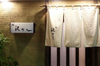 外観写真  : 波やし (はやし) - 高円寺/寿司 [食べログ] (3574)