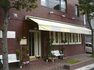 外観写真  : Un de ces jours (アン ド セ ジュール) - 多摩川/フレンチ [食べログ] (4265)