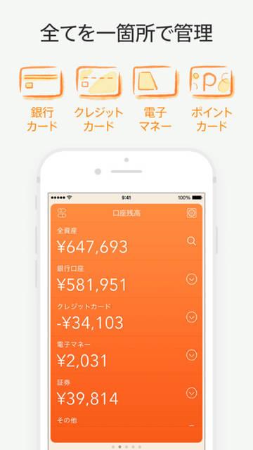 家計簿Moneytree人気の簡単に節約できる家計簿アプリを App Store で (32101)