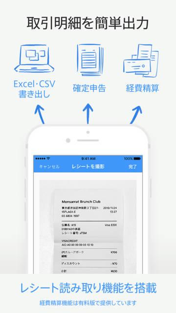 家計簿Moneytree人気の簡単に節約できる家計簿アプリを App Store で (32103)