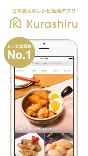 kurashiru [クラシル] - 料理レシピ動画数No.1を App Store で (32105)