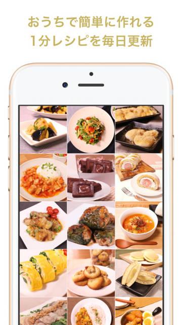 kurashiru [クラシル] - 料理レシピ動画数No.1を App Store で (32108)