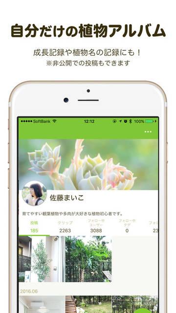 GreenSnap-観葉植物やガーデニングの写真共有アプリを App Store で (32113)