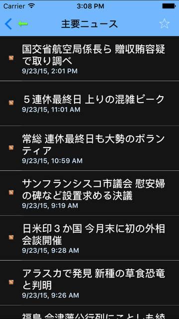 日本のニュース-Japan News Onlineを App Store で (32117)