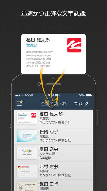 CamCard Businessを App Store で (32119)