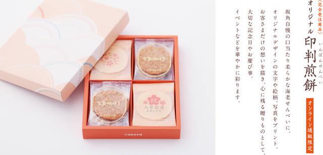 オリジナル印判煎餅 坂角総本舖(えびせんべい ゆかり) (55531)