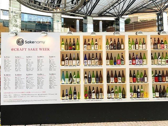 yu-10さんはInstagramを利用しています:「CRAFT SAKE WEEKこの時間から、日本酒#crftsakeweek#クラフトサケウィーク#日本酒#sake#japan#japanese#東京#tokyo#六本木#六本木ヒルズ#roppongi#roppongihills#酒#」 (54434)