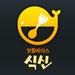 문오리 이태원-경리단길맛집, 한식맛집