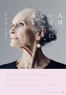 人はいくつになっても、美しい : ダフネ・セルフ: 本 (2777)