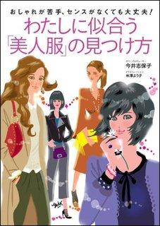 おしゃれが苦手、センスがなくても大丈夫!  わたしに似合う「美人服」の見つけ方:Amazon.co.jp:本 (2783)