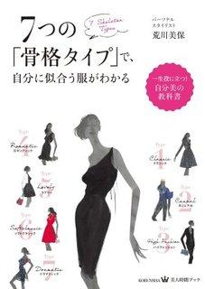 7つの「骨格タイプ」で、自分に似合う服がわかる (美人時間ブック):Amazon.co.jp:本 (2786)