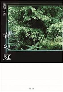 「春の庭」柴崎友香 著 (18164)