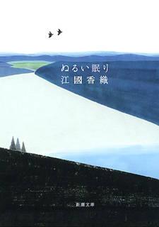 「ぬるい眠り」江國香織 著 (18165)