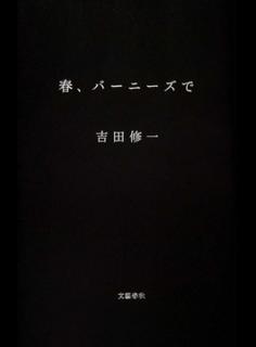 「春、バーニーズで」吉田修一 著 (18166)