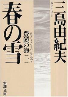 「春の雪」 三島由紀夫 著 (18167)