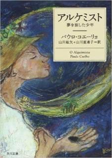 「アルケミストー夢を旅した少年」 パウロ・コエーリョ 著  変更 最初へ 上へ 下へ 最後へ 追加 (18168)