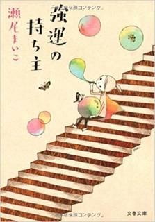 「強運の持ち主」妹尾まいこ 著 (18169)