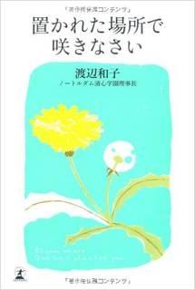 「置かれた場所で咲きなさい」 渡辺和子 著 (18172)