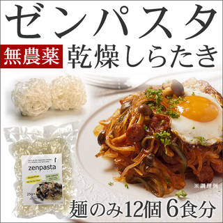 ダイエットこんにゃく麺 ちぢれ麺タイプ 禅パスタ アレ...