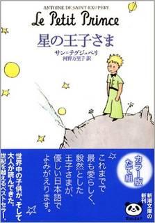 星の王子さま (32190)