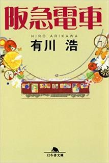 阪急電車 (39279)