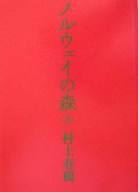 ノルウェイの森(上) (39281)