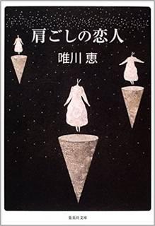 肩ごしの恋人 (39298)