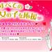 小梅ちゃんとCANMAKEがコラボ♪ほんのり色ずく初恋カラーが登場!