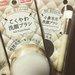 【プチプラ】ダイソーのごくやわ洗顔ブラシが毛穴汚れに使える!