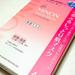 【ミノン】「アミノモイストぷるぷるしっとり肌マスク」が口コミで人気!乾燥肌・敏感肌の人におすすめ ♡