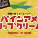 甘酸っぱくてジューシー!パインアメリップクリームが2018年4月8日(日)より発売♡