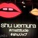 shu uemura「マティチュードコレクション」発売記念イベントに潜入!華やかすぎるメイクアップショーをレポート